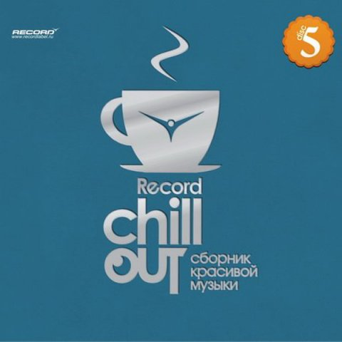 Ода нашей любви (Lounge Mix) Record Chill Out 5