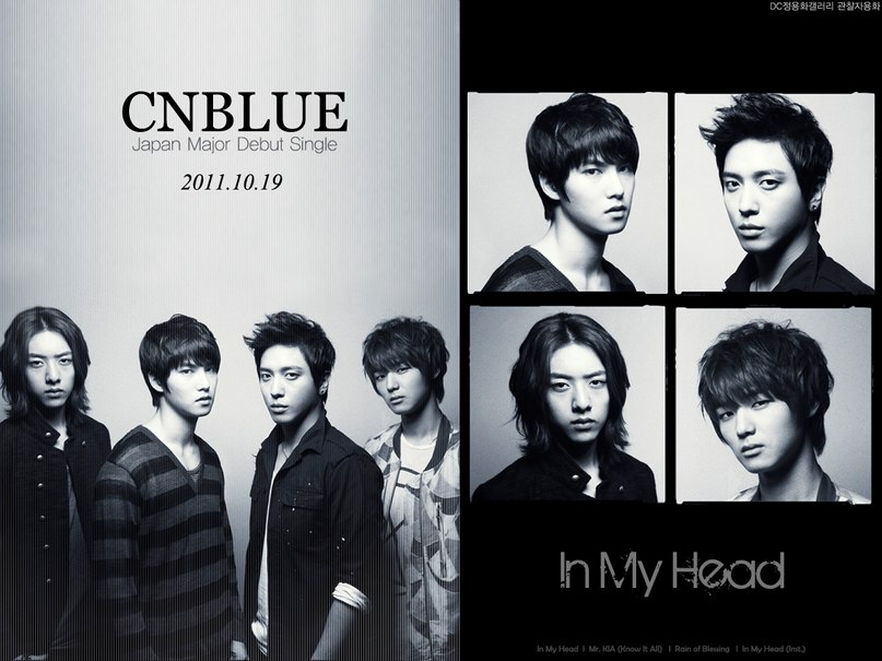 In my head. CNBLUE