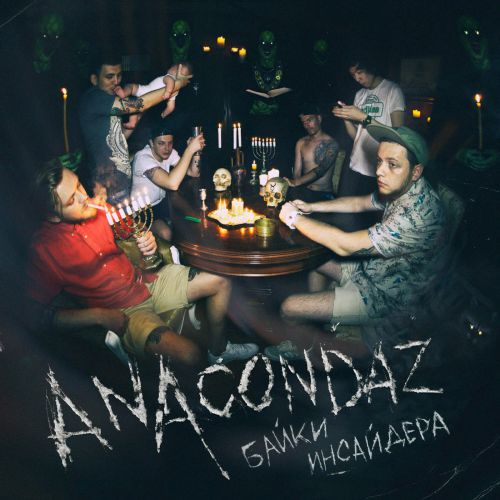 Семь Миллиардов (clip version) Anacondaz