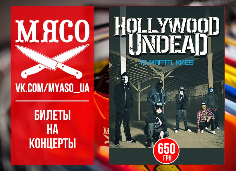 Comin' In Hot  (OST Кингсман: Секретная служба) Hollywood Undead